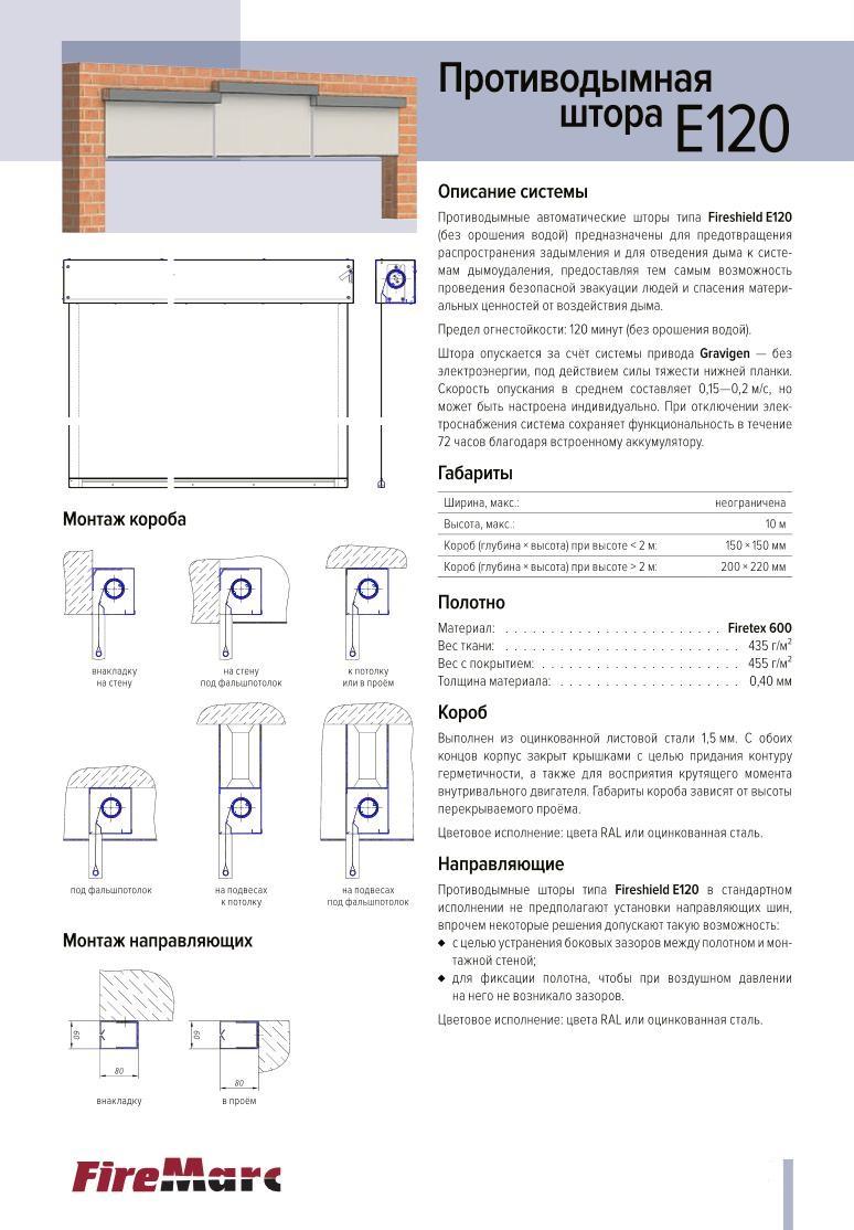 инструкция противопожарные шторы